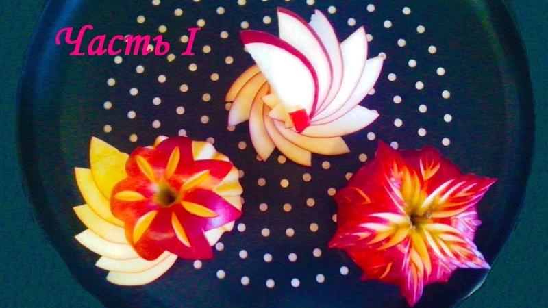 Лайфхаки украшения блюд Как красиво нарезать фрукты и оформить праздничный стол