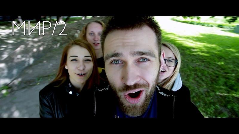 COrus Music - Мир/2 (feat Inna Smile)