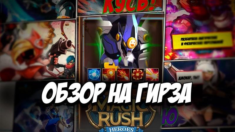 21 Гирз Gearz математический обзор героя Magic Rush Heroes