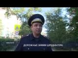 В Улан-Удэ появились дорожные знаки Шредингера