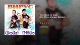 Ты меня не ищи (DJ Chris Parker Remix)
