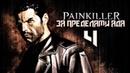 Painkiller За пределами ада - МЕРТВЫЙ ГОРОД ГОРЯЩИЙ ПУКАН В ДЕЛЕ 4