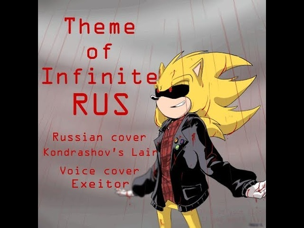 EXEITOR VS KONDRASHOVS LAIR! Theme of Infinite (Sonic Forces OST) [RUS] {Voice cover by Exeitor}