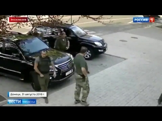 Видео последних секунд жизни Захарченко