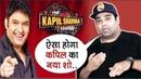 Kiku Sharda Ne Reveal Ki Kapil Sharma Ke Upcoming Show Ke Sare Details | The Kapil Sharma Show