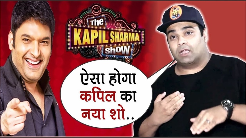 Kiku Sharda Ne Reveal Ki Kapil Sharma Ke Upcoming Show Ke Sare Details | The Kapil Sharma Show