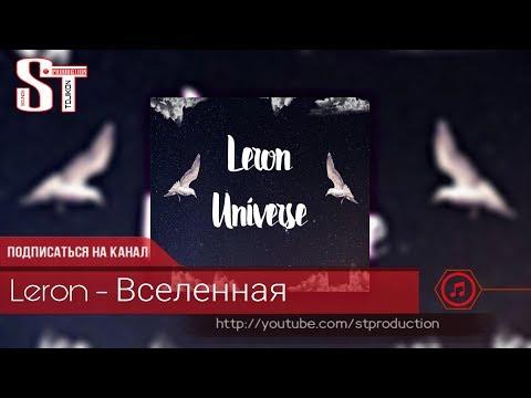 Leron - Вселенная (Таджиский рэп) 2019 [ST]