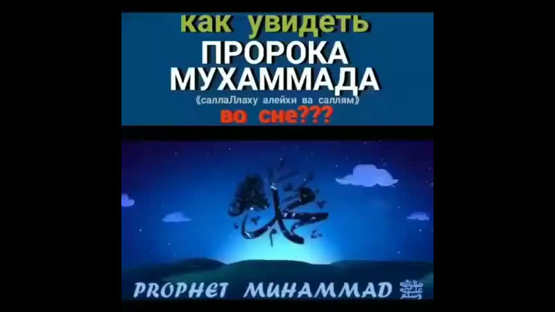 Как увидеть Пророка Мухаммада (ﷺ) во сне