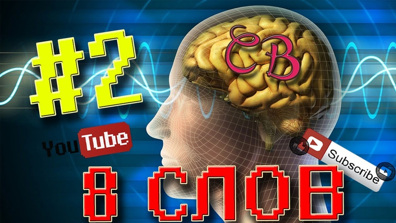 ГИПНОЗ 8 слов для введения в транс CrazyBrain