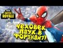 SHIMOROSHOW СПАЙДЕР МЕН В ФОРТНАЙТ ОБНОВЛЕНИЯ В Fortnite