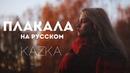 KAZKA - Плакала на русском языке cover Саша Капустина