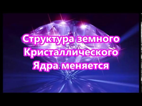Структура земного Кристаллического Ядра меняется - Лиза Ренее