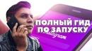 РЕКЛАМА В ИНСТАГРАМ Подробная инструкция по настройке рекламы в Instagram и Facebook 2018 6