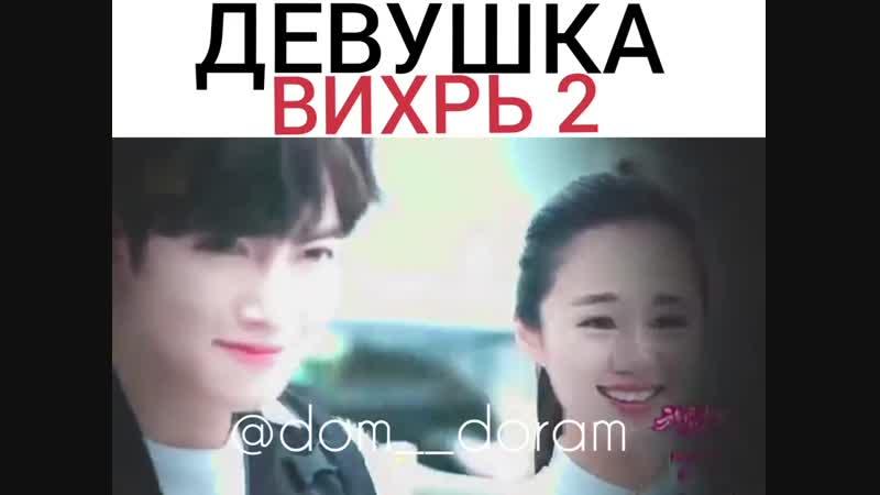 Клип к дораме Девушка вихрь2_whirlwind girl2_선풍 소녀 2