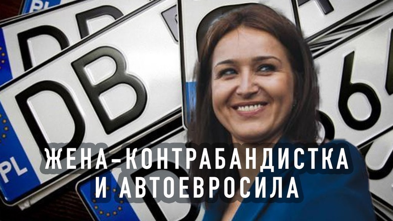 Жена-контрабандистка Гройсмана и АвтоЕвроСила