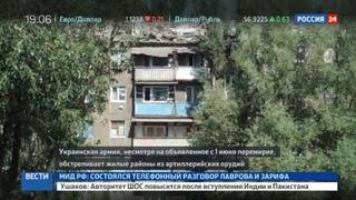 Новости на Россия 24 • Милиция ЛНР сдерживает наступление ВСУ в районе села Желобок