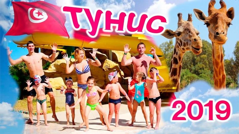 Клип Веселое приключение с друзьями в Тунисе. Водные горки. Зоопарк. Танцы. Тунис май 2019