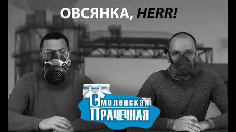 Отравленный Гагарин, ОПГ на ремонте дорог и Смоленск, который сдали ЛДПР