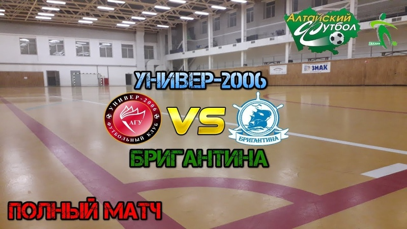 Бригантина Барнаул УНИВЕР 2006 Барнаул Вторая лига Полный матч