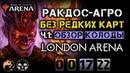 Ракдос Агро без редких карт часть 1 подробный гайд London Arena гайды МТГ