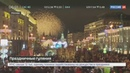 Новости на Россия 24 Новый год в Москве красочные шоу фейерверки и уличный театр