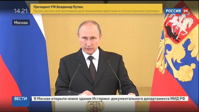 Новости на Россия 24 • Курс на модернизацию: Путин встретился с выпускниками высших военных вузов