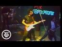 Группа Присутствие Четвертый легион. Телемост Москва - Ленинград Рок и вокруг него (1987)