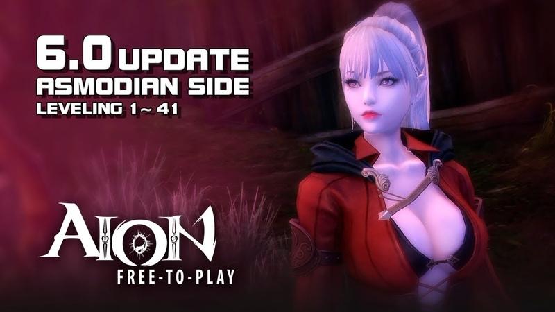 AION 6.0 A New Dawn - Прокачка с 1 по 41 уровень | MMORPG