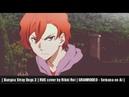 [ GRANRODEO - Setsuna no Ai ] RUS cover by Rikki Rei [ Bungou Stray Dogs 3 ]