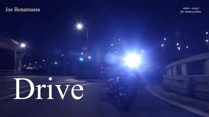 Драйв в ночном городе - video-cover ( Joe Bonamassa – Drive ) - night moto-drivers