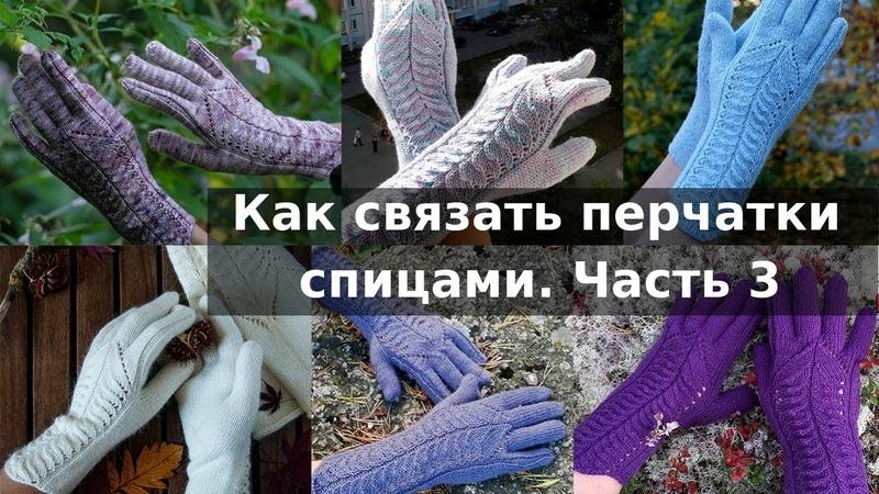 Вяжем Перчатки спицами | Пальчики без лишних дырочек | Часть 3