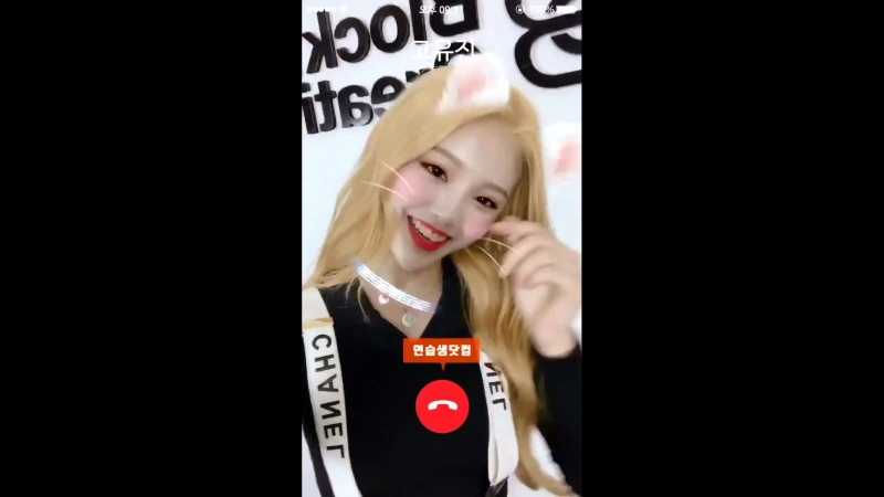 Incoming call from go yujin