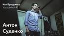 Кот Бродского | Уссурийск 1. Джон Фаулз — «Волхв» | Антон Суденко