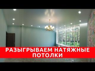 Натяжные потолки в Ульяновске за репост.