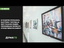 В Госдуме открылась выставка Взгляд на мир глазами людей, переживших Великую Отечественную войну