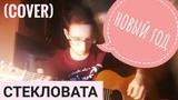 Стекловата - Новый Год (cover)