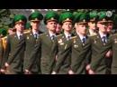 В Минске состоялся торжественный выпуск офицеров Института пограничной службы.