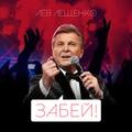 Лев Лещенко - Забеи