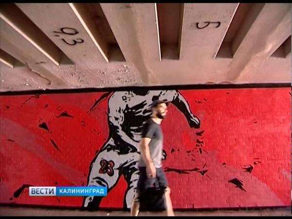 К ЧМ-2018 подземный переход в Калининграде украсили граффити