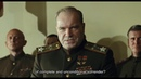 Nazi General Keitel surrender Soviet Marshal Zhukov White Tiger HD