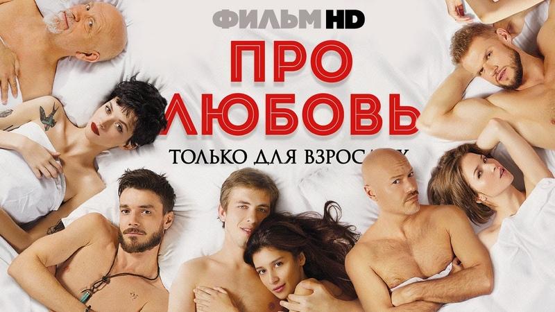 Про любовь Только для взрослых Смотреть весь фильм HD