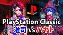 【ゲーム対決】プレーステーションクラシック 准司VSハヤト