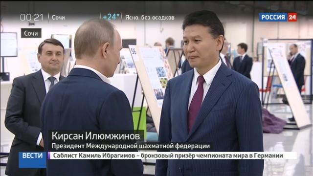 Новости на Россия 24 • Илюмжинов: я принял решение баллотироваться снова на пост президента ФИДЕ