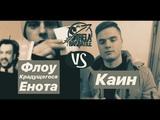 #STRELASPB - Каин vs Флоу Крадущегося Енота