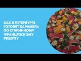 Как в Петербурге готовят карамель по старинному французскому рецепту