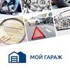 Мой Гараж | Агрегатор автоуслуг г. Киров