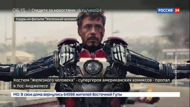 Новости на Россия 24 • Как в фильме в Лос-Анджелесе похищены доспехи Железного человека