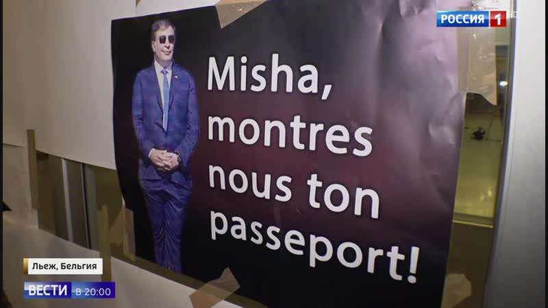 Не убедил: на конгрессе в Бельгии грузины отвергли Саакашвили