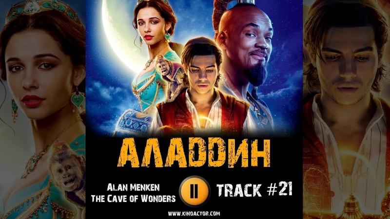 Фильм АЛАДДИН 2019 музыка OST 21 Alan Menken The Cave of Wonders Уилл Смит Will Smith