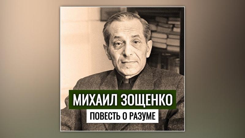 Повесть о разуме Михаил Зощенко Аудиокнига
